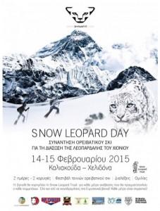 snowleopardday
