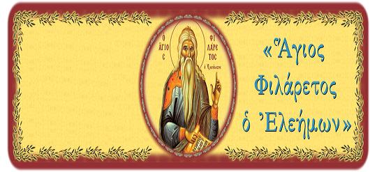 Agios Filaretos