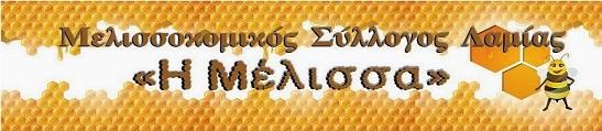 melissokomikos-lamias